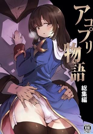 เล่นสายซับ เน้นรับแรง – [Shironegiya (miya9)] AcoPri Monogatari Soushuuhen (Ragnarok Online)